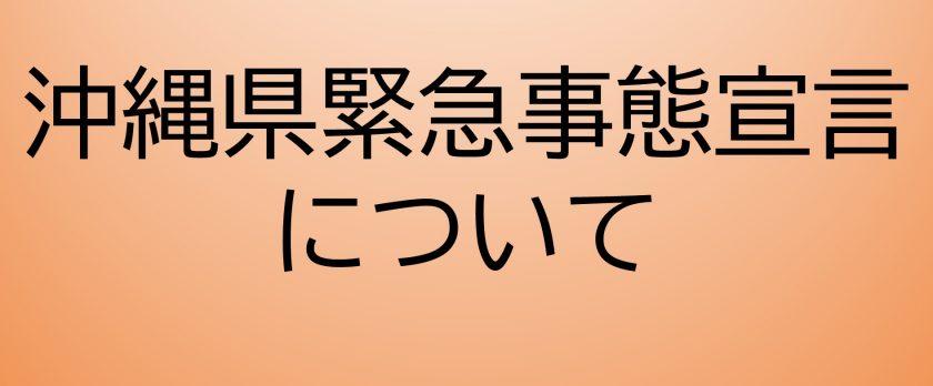 要請 沖縄 自粛
